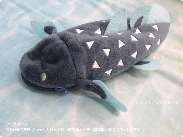 フェリシモ YOU+MORE! ギョッ!とびっくり 深海魚ポーチ〈基本編〉の会 シーラカンス