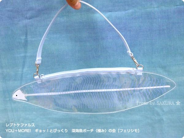 フェリシモ YOU+MORE! ギョッ!とびっくり 深海魚ポーチ〈応用編〉の会 レプトケファルス
