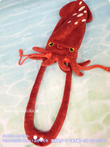 フェリシモ YOU+MORE! ギョッ!とびっくり 深海魚ポーチ〈基本編〉の会 ダイオウイカ<子>