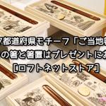 37都道府県モチーフ「ご当地箸」桐箱入りの箸と箸置はプレゼントにおすすめ![ロフトネットストア]