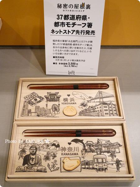 ロフトネットストア ご当地箸 横浜と神奈川