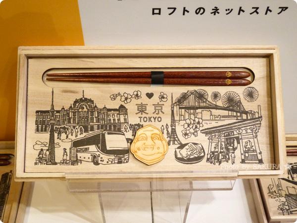 ロフトネットストア ご当地箸「東京」