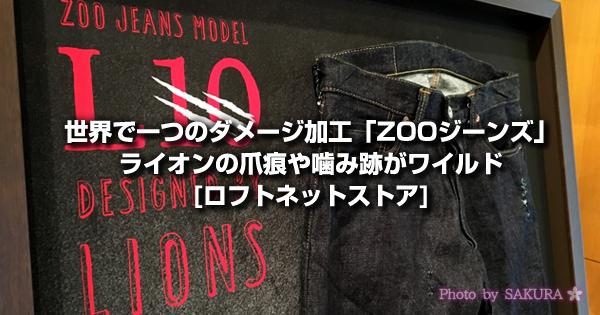 世界で一つのダメージ加工「ZOOジーンズ」ライオンの爪痕や噛み跡がワイルド[ロフトネットストア]