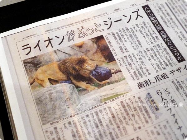 ロフトネットストア 秘密の屋根裏 ライオンが作る「ZOOジーンズ」 新聞掲載