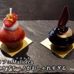 二子玉川カフェMallorca(マヨルカ)プチケーキタルトにカプチーノがおしゃれすぎる
