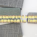 財布屋の夢を叶える開運の象の本革の長財布や小銭入れ[お財布風水]