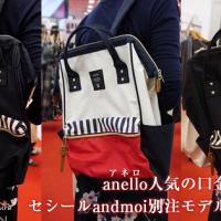 anello(アネロ)人気の口金リュックはセシールandmoi別注モデルがかわいい