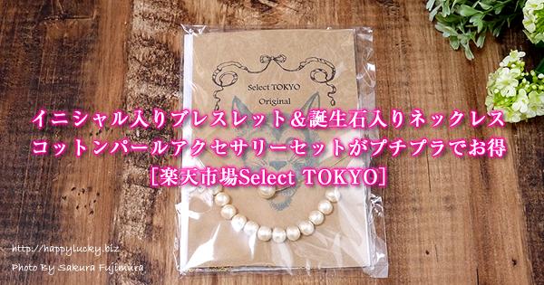 イニシャル入りブレスレット&誕生石入りネックレスのコットンパールアクセサリーセットがプチプラでお得[楽天市場Select TOKYO]