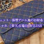 バッグ+ポシェット一体型デニム地のお財布ショルダーは大人もおしゃれ[楽天市場DEVILISH TOKYO]