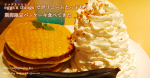 エッグスンシングス原宿店でボリュームたっぷり!期間限定パンケーキ食べてきた