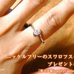 ニッケルフリーのスワロフスキーリングはプレゼントにもおすすめ[楽天市場JewelryCastle ネックレス・指輪]