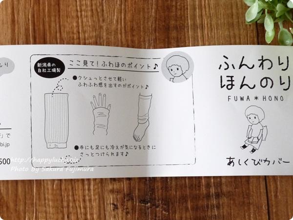 温むすび ふんわり*ほんのり足首カバー 内絹外綿 手首足首両方で使用可能
