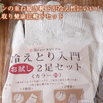 シルク→コットンの重ね履き靴下が冷え性にいい!初心者向け冷え取り健康法靴下セット[温むすび]