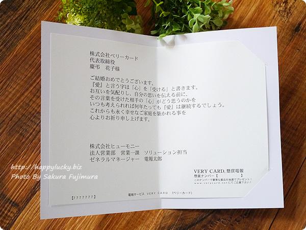 電報サービス【VERY CARD】 Joie! プリザーブド オレンジ メッセージカードサンプル