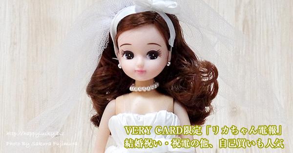 VERY CARD限定「リカちゃん電報」結婚祝い・祝電の他、自己買いも人気