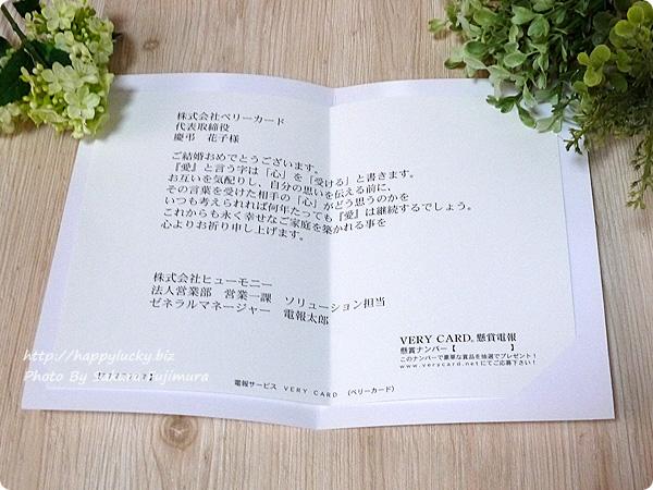 電報サービス・VERY CARD限定「リカちゃん電報」 メッセージカード