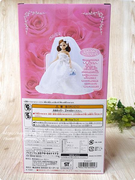 電報サービス・VERY CARD限定「リカちゃん電報」 パッケージ裏