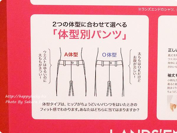 ランズエンドは体型ごとに選べる「美型シルエット体型別パンツ」がある