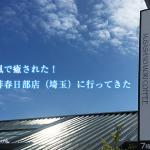 高級リゾート風で癒された!むさしの森珈琲春日部店(埼玉)に行ってきた