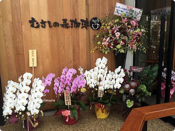 「むさしの森珈琲」春日部店 入り口はお花がいっぱい