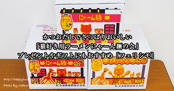 かつおだしでさっぱりおいしい「猫好き用ラーメンにゃーん麺の会」プレゼントやギフトにもおすすめ[フェリシモ]