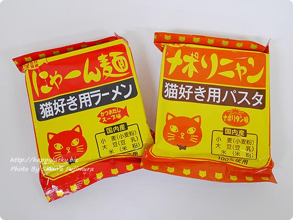 フェリシモ猫部「猫好き用ラーメンにゃーん麺の会」「猫好き用パスタ ナポリニャンの会」 パッケージアップ