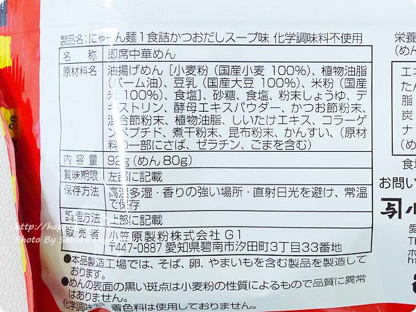フェリシモ猫部「猫好き用ラーメンにゃーん麺の会」 原材料表示