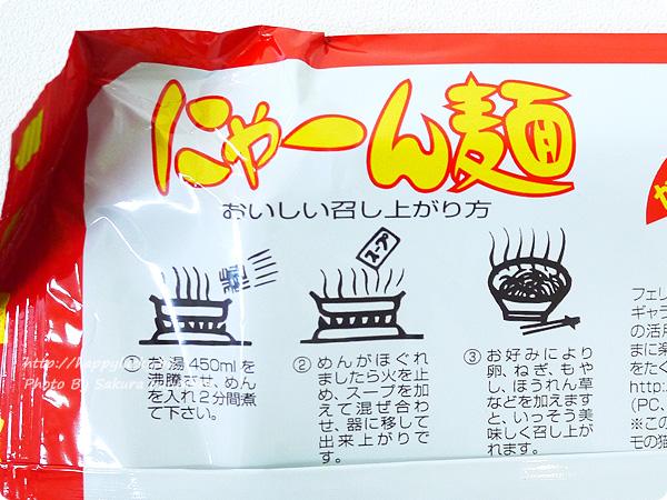 フェリシモ猫部「猫好き用ラーメンにゃーん麺の会」 作り方