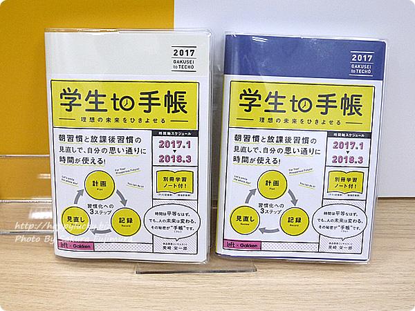 ロフトおすすめ手帳 学生to手帳2017