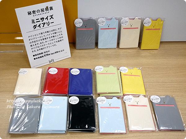 ロフトおすすめ手帳 ミニサイズダイアリー2017