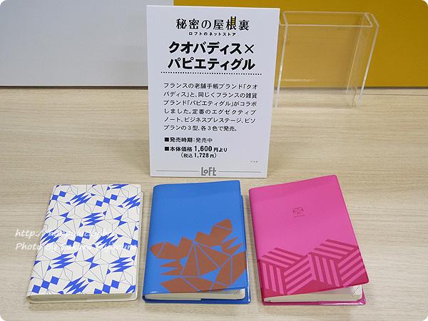 ロフトおすすめ手帳 クオバディス×パピエティクル2017手帳