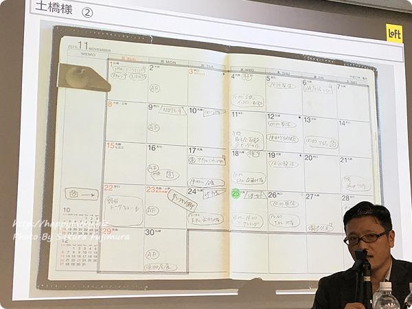 土橋さんは高橋書店のマンスリー手帳「ラフィーネ」枠で囲って可視化を