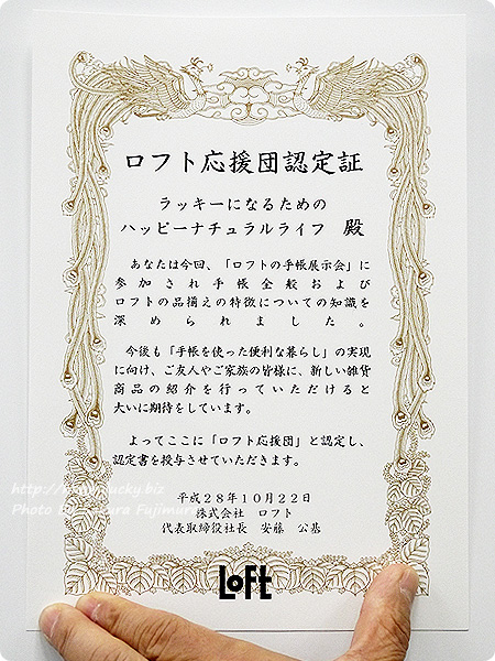 「ロフトの手帳展示会」ロフト応援団認定証をもらいました