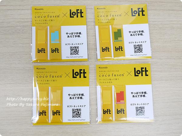 11/11からロフトネットストアで手帳を買うとオリジナル付箋がもらえる
