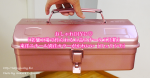 おしゃれDIYに「老舗工場で作られる上品スチール工具箱」東洋スチール別注カラーがかわいい[フェリシモ]