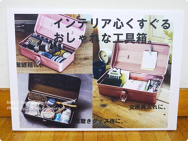 フェリシモ別注カラーのおしゃれ工具箱 紹介パネル