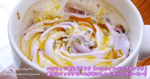 ハロウィン限定ドリンク「ハロウィンパンプキンラテ」紫芋ホイップクリームがおいしい[タリーズコーヒー]