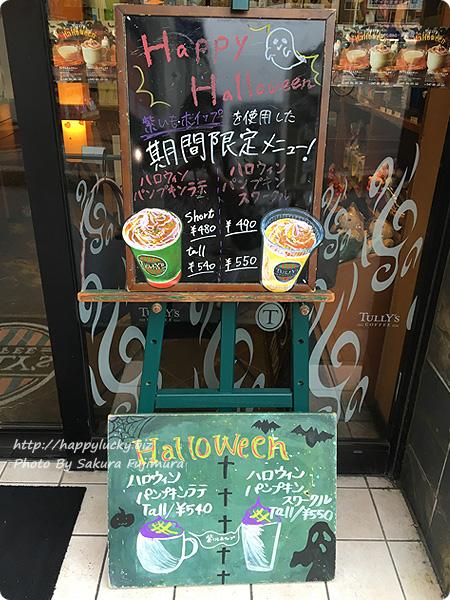 タリーズコーヒー 10/5発売初日のハロウィン限定メニュー用POP その1