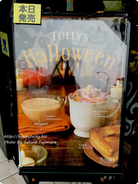 タリーズコーヒー 10/5発売初日のハロウィン限定メニュー用POP その2