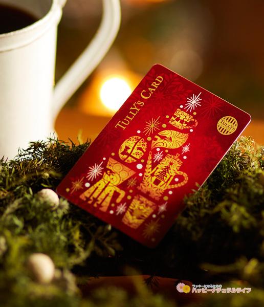 タリーズコーヒー ホリデーデザインカード 11月18日(金)店頭発行開始