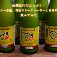 抗酸化作用たっぷり!沖縄シークヮーサー本舗「青切りシークヮーサー100ザ・プレミアム」飲んでみた