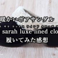 暖かいボアサンダル・クロックス サラ ラックス ラインド クロッグ ウィメンを履いてみた感想