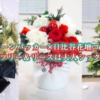 ジェーンパッカー×日比谷花壇コラボクリスマスツリー&リースは大人シックがおしゃれ