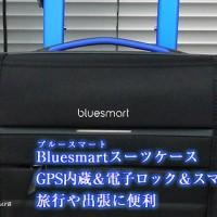 ブルースマートスーツケースはGPS内蔵&電子ロック&スマホ充電可能!旅行や出張に便利