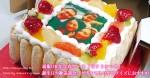 通販OKな写真ケーキ「ピクトケーキ」誕生日や歓送迎会、クリスマスのサプライズにおすすめ