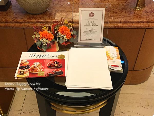 水天宮駅直結ロイヤルパークホテル ロビーラウンジ フォンテーヌ 日本紅茶協会の「おいしい紅茶の店」認定店