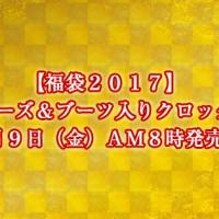 【福袋2017】人気シューズ&ブーツ入りクロックス福袋12月9日(金)AM8時発売開始