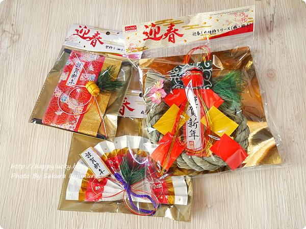 100円ショップダイソーで買った!お正月飾り&お正月用品 しめ縄飾りや壁飾りなど