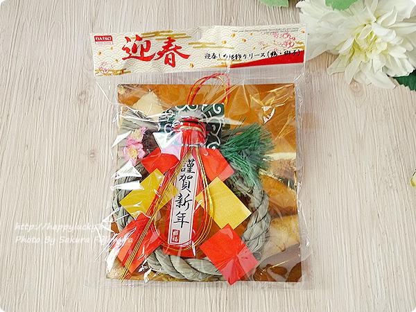 ダイソーオリジナル 迎春しめ縄飾りリース(鶴・獅子)