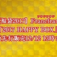 【福袋2017】Francfranc(フランフラン)「2017 HAPPY BOX」通販先行販売12/12 13時まで